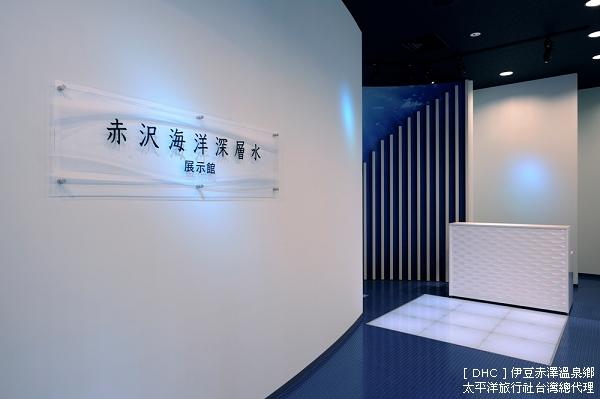 赤澤溫泉水 海洋深層水展示館 (1).jpg