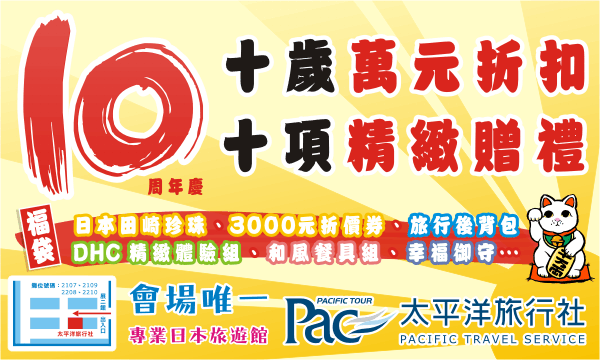 大圖輸出(10周年).png