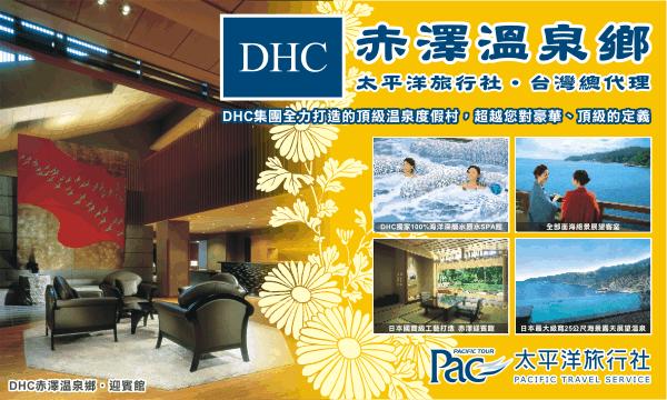 大圖輸出(DHC).png
