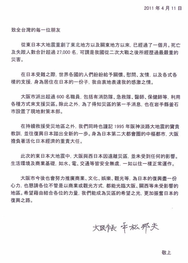 大阪市長繁體字聲明稿.png