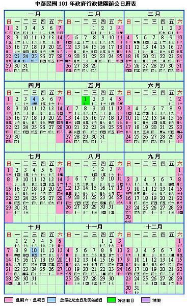 2012 農曆過年or行事曆下載