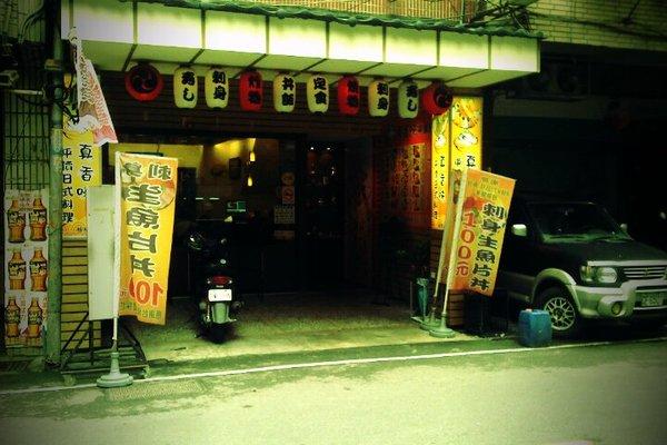 板橋溪崑店--真香味 店門口