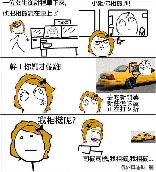 玩笑~坐計程車發生的趣事
