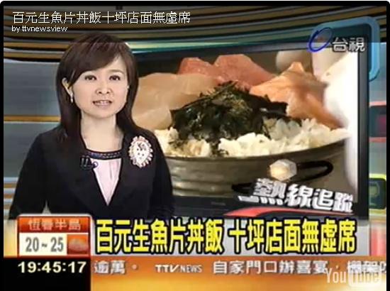 台視新聞熱線追蹤 百元生魚片蓋飯