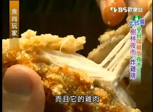 食尚玩家樹林篇小戴現炸黑胡椒雞排