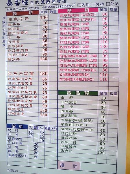 2010最新菜單