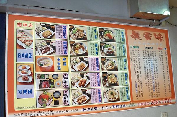 真香味日式菜味介紹