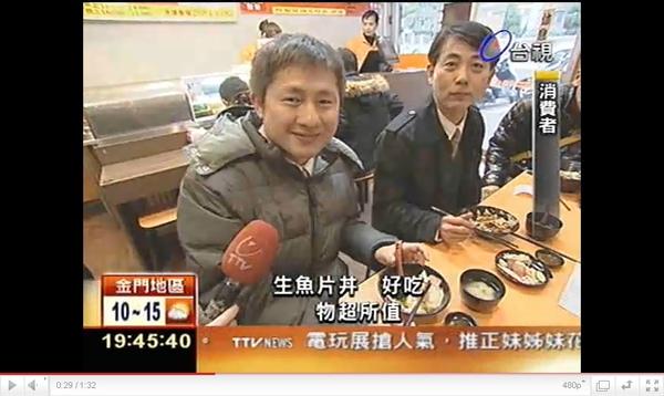 台視新聞美食熱門追蹤百元生魚片丼飯十坪店面無虛席>客人直說生魚片蓋飯真是物超所值