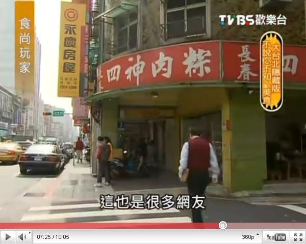畫龍點睛的四神湯  店名:長春四神肉粽