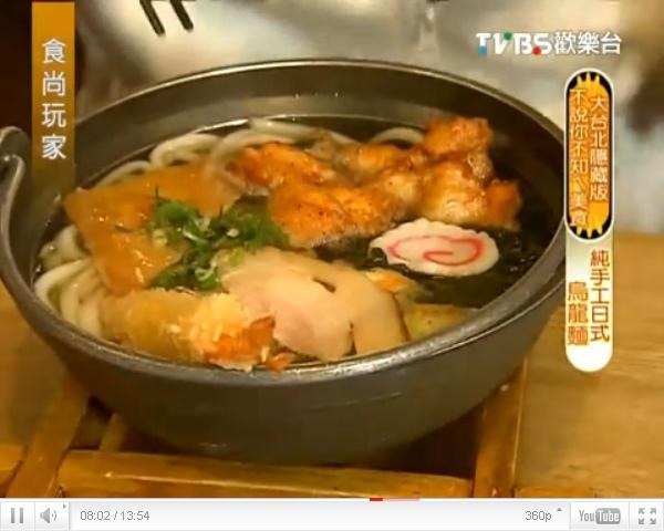 台北東區的日本料理的日式烏龍麵