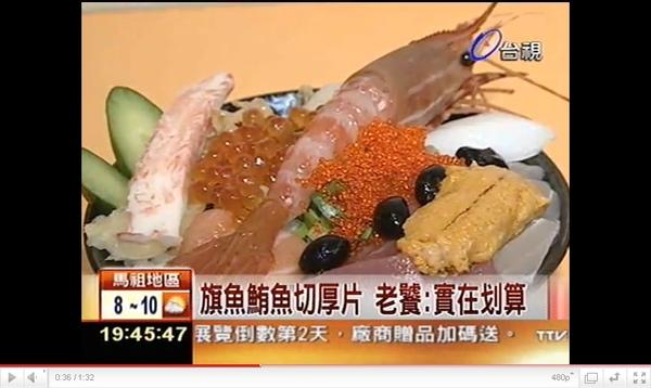 台視百元生魚片座無虛席-17.jpg