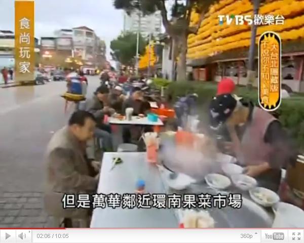 龍山寺的美味鱸魚湯  艋舺鮮魚湯/無名鱸魚湯