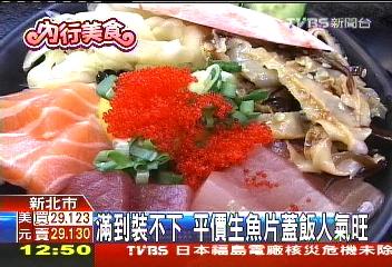 TVBS新聞報導滿到裝不下-平價生魚片蓋飯人氣旺