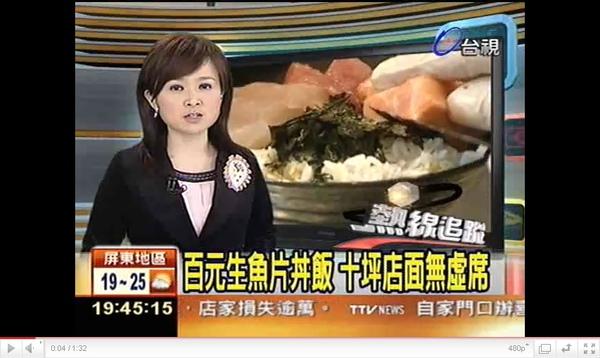 台視百元生魚片座無虛席-2.jpg