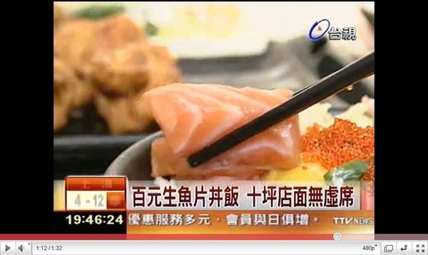 台視新聞美食熱門追蹤百元生魚片丼飯十坪店面無虛席>想吃一口海鮮蓋飯嗎?