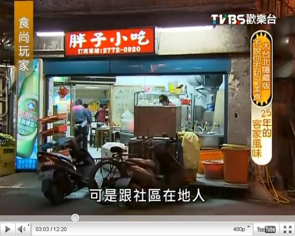 台北25年的客家風味 胖子小吃店/胖子小吃部