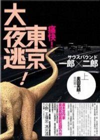 一郎二郎(上)東京大夜逃.jpg