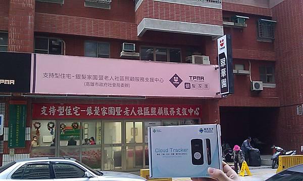 高雄翠華園老人照護中心