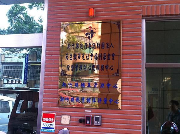 新竹縣輔具中心