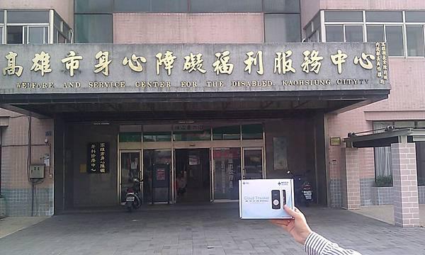 高雄岡山輔具中心