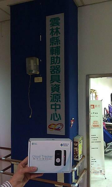 雲林縣輔具中心