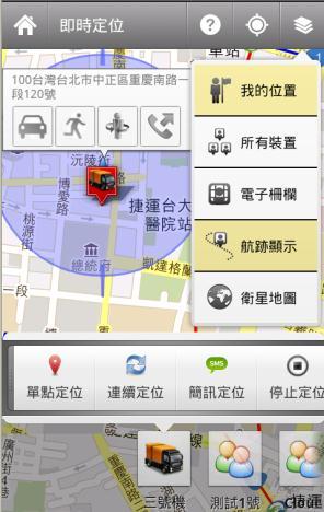 GPS衛星即時連續定位