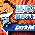 籃球邦_優質好邦手 - jarkid.bmp