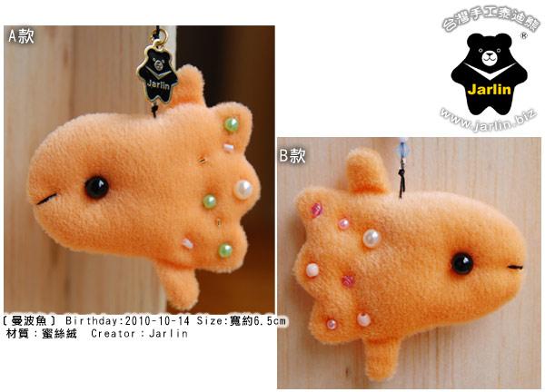 20101015_粉橘曼波魚‧吊飾 & 鑰匙圈《線上店舖作品》