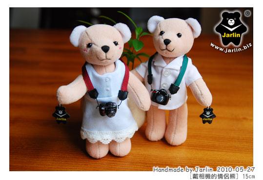 20100527_戴相機的情侶熊