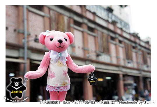 20110503_小涵熊熊04.jpg