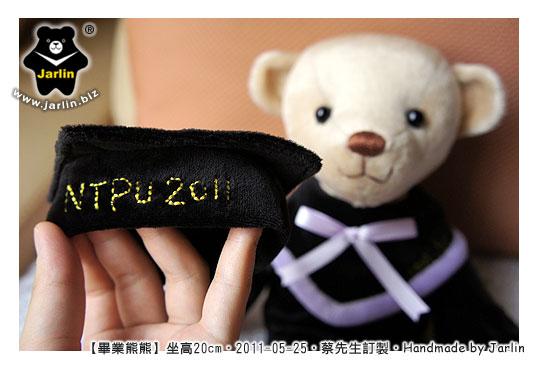 20110525_畢業熊熊06.jpg