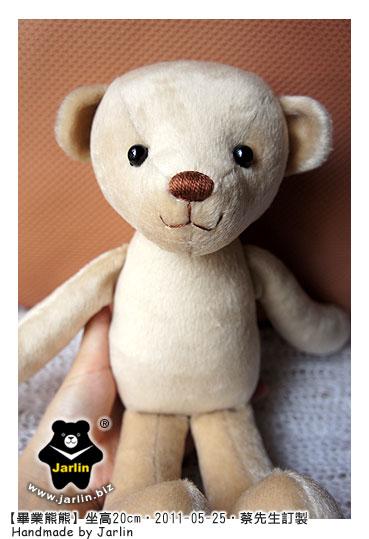 20110525_畢業熊熊01.jpg