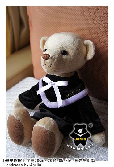20110525_畢業熊熊03.jpg