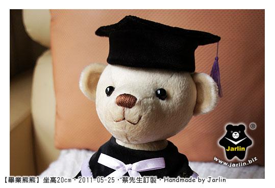 20110525_畢業熊熊05.jpg