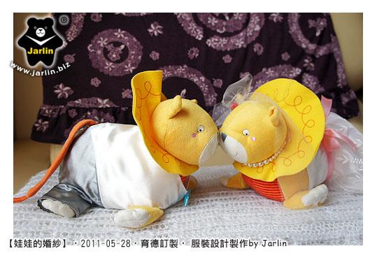 20110528_娃娃的婚紗04.jpg