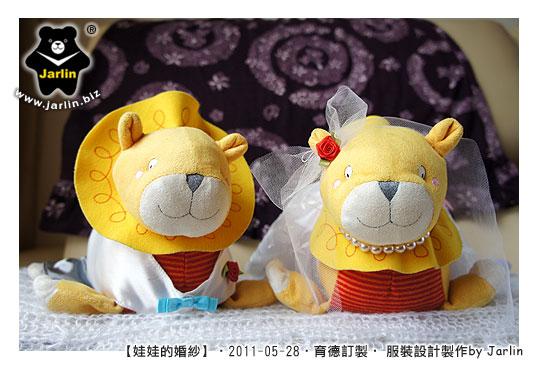 20110528_娃娃的婚紗02.jpg