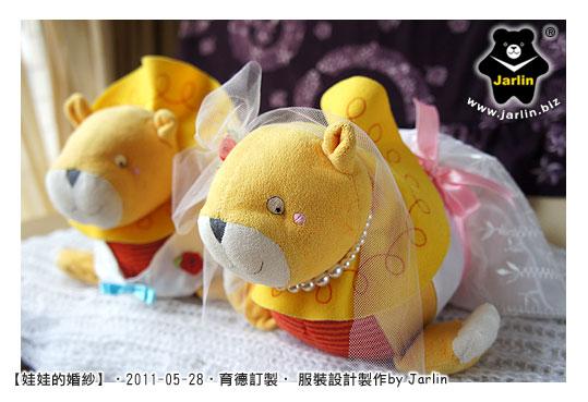 20110528_娃娃的婚紗03.jpg