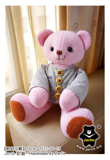 20110615_粉紅小熊02.jpg