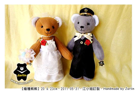 20110531_婚禮熊熊01.jpg