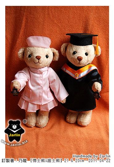20110422_博士熊&護士熊01.jpg