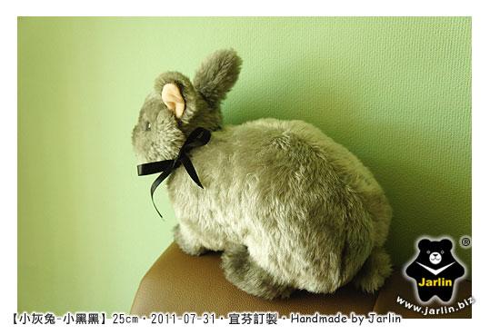 20110731_小灰兔-小黑黑03.jpg