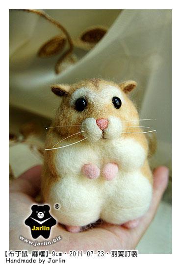 羊毛氈_布丁鼠-麻糬01_felt hamster