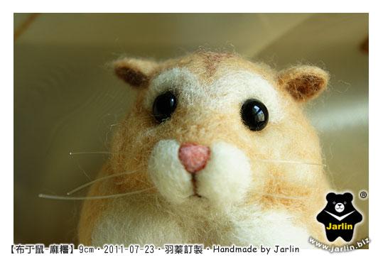 20110723_布丁鼠-麻糬06.jpg