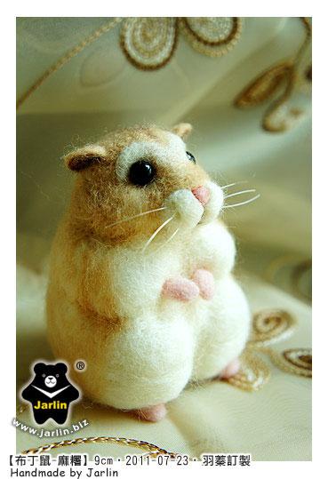 羊毛氈_布丁鼠-麻糬07_felt hamster