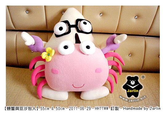 20110629_螃蟹&豆沙包人02.jpg