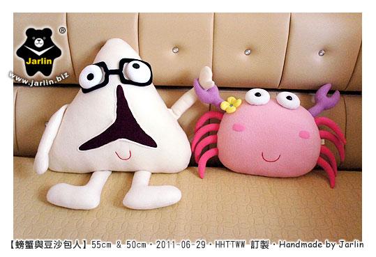20110629_螃蟹&豆沙包人01.jpg