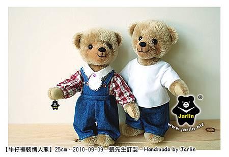 20110909_牛仔褲裝情人熊03.jpg