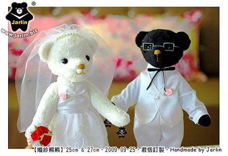 20110925-婚紗熊熊02.jpg
