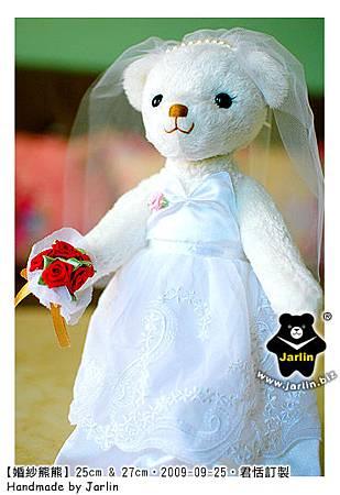 20110925-婚紗熊熊04.jpg
