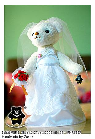 20110925-婚紗熊熊05.jpg
